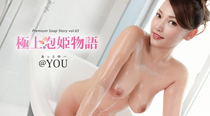 @YOU Stars in the Diary of a Luxury Soapland Babe, 極上泡姫物語 Vol.65