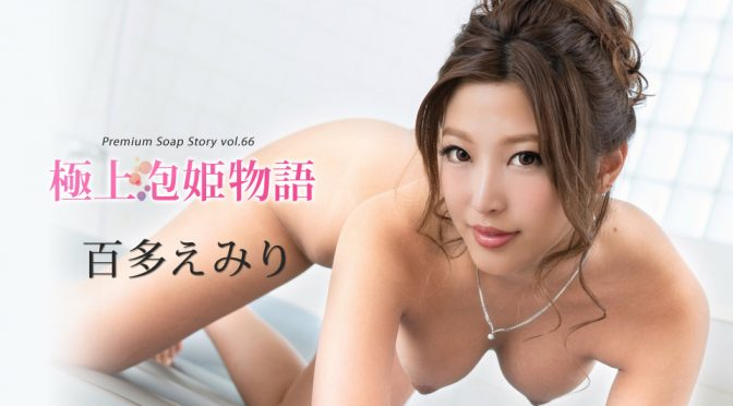 Emiri Momota, 百多えみり, Diary of a Luxury Soap Lady, Premium Soap Story Vol. 66