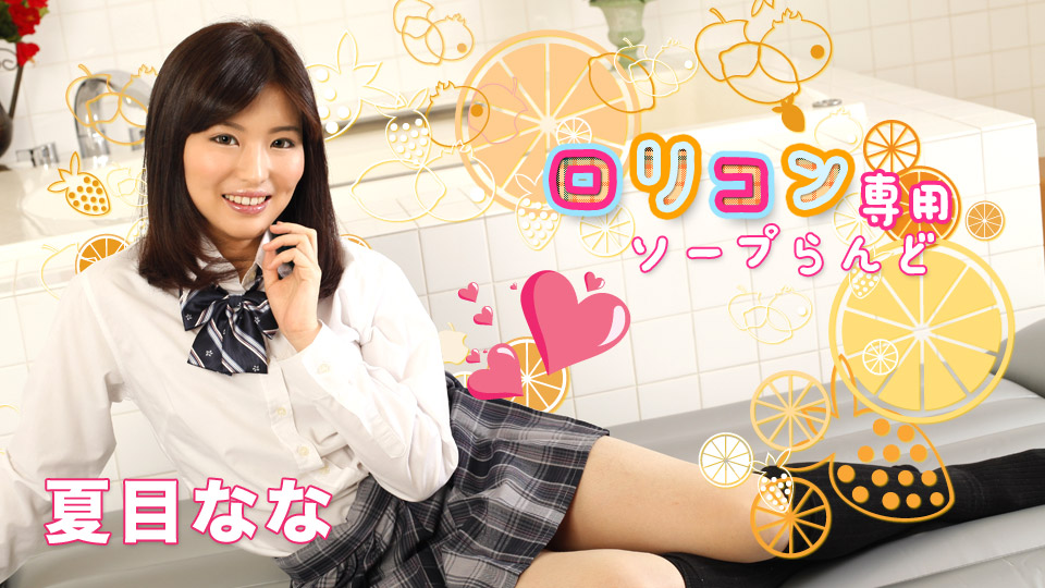 Nana Natsume, 夏目なな schoolgirl Nana works at a teen soapland brothel.